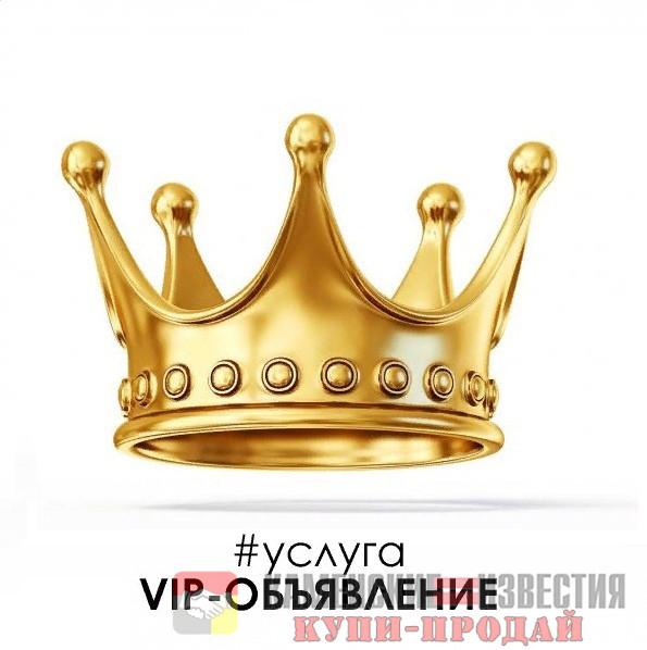 Сделать объявление на сайте как VIP