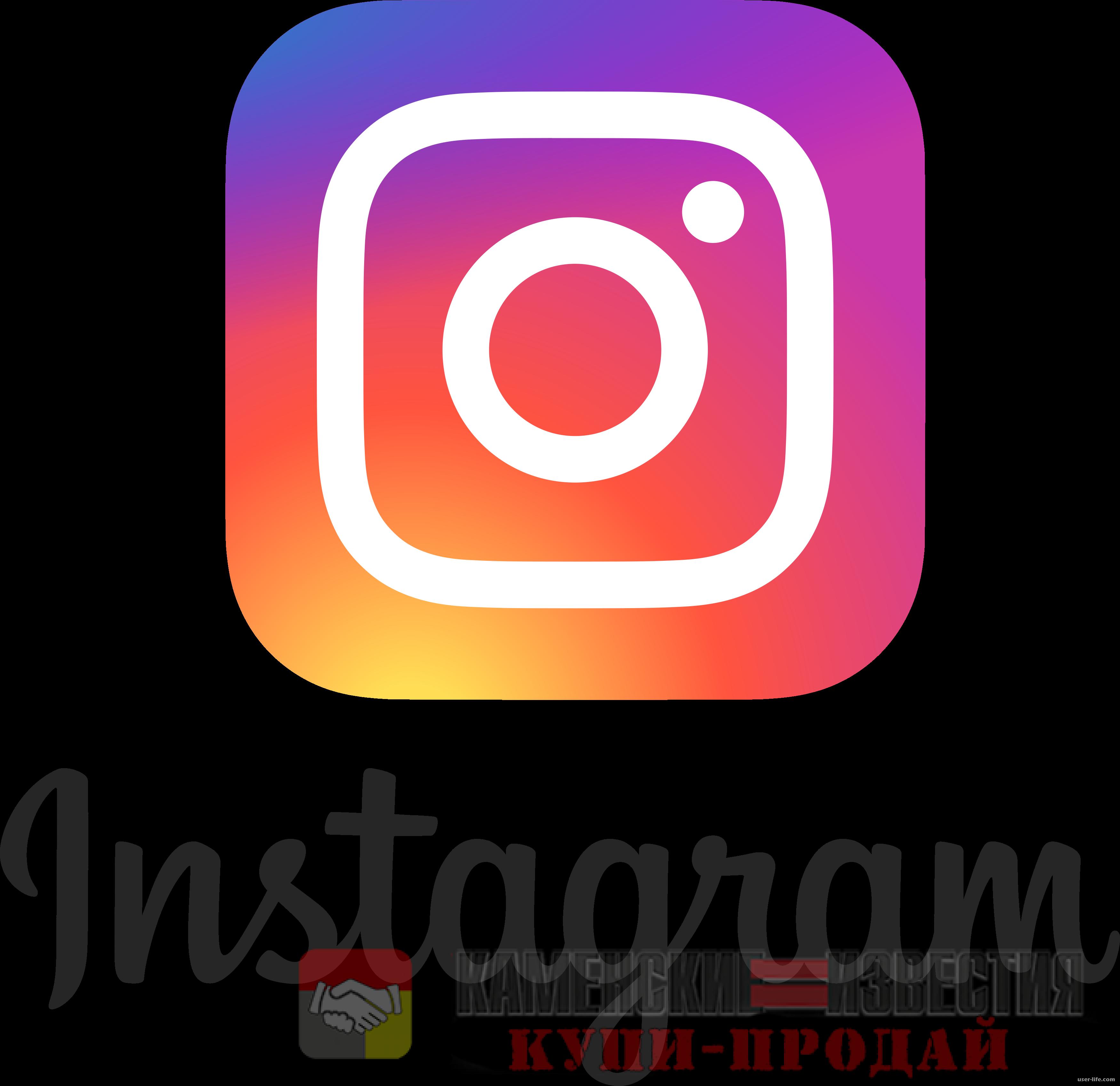 """Размещение вашего объявления в группе """"Instagram"""""""